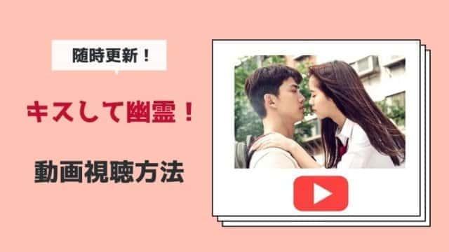 キスして幽霊!の日本語字幕の動画視聴はどこで?評価・感想も(戦おう幽霊)