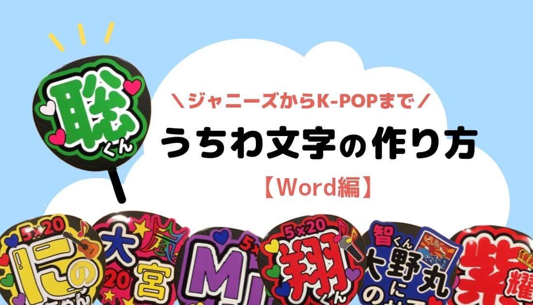 【画像で説明】うちわ文字の作り方【パソコンのワードだけ!】K-POPからジャニーズまで対応