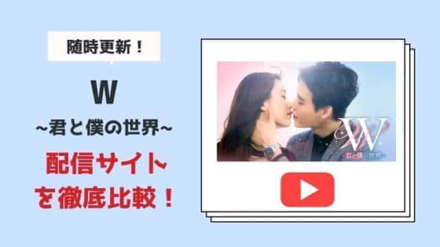 W~君と僕の世界~動画配信サイトを比較!