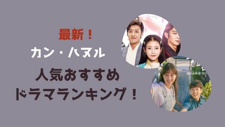 【カンハヌル】人気おすすめドラマランキングと一覧!