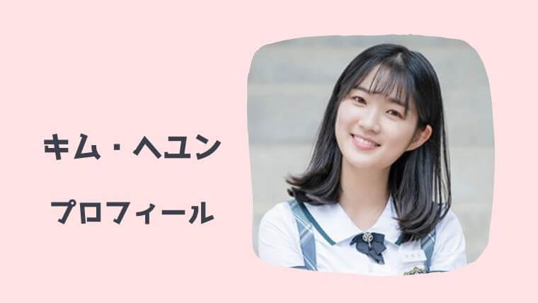 キムヘユンのプロフィールとドラマ出演一覧