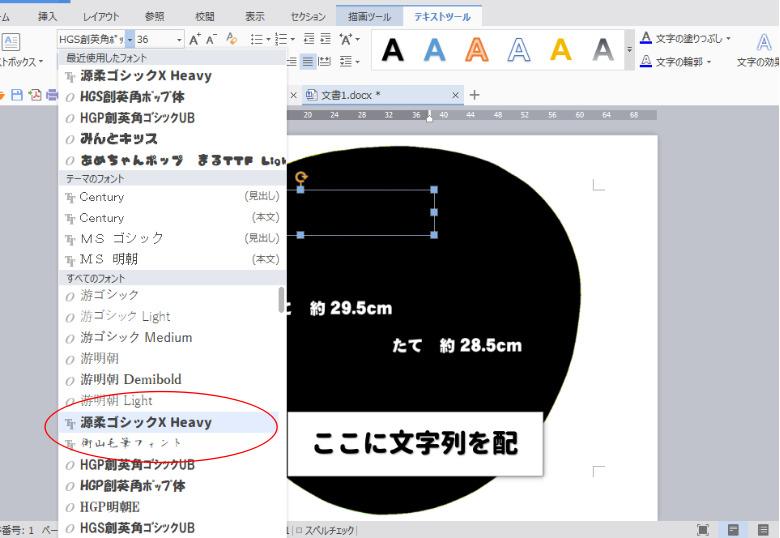 うちわ 文字 作り方 パソコン
