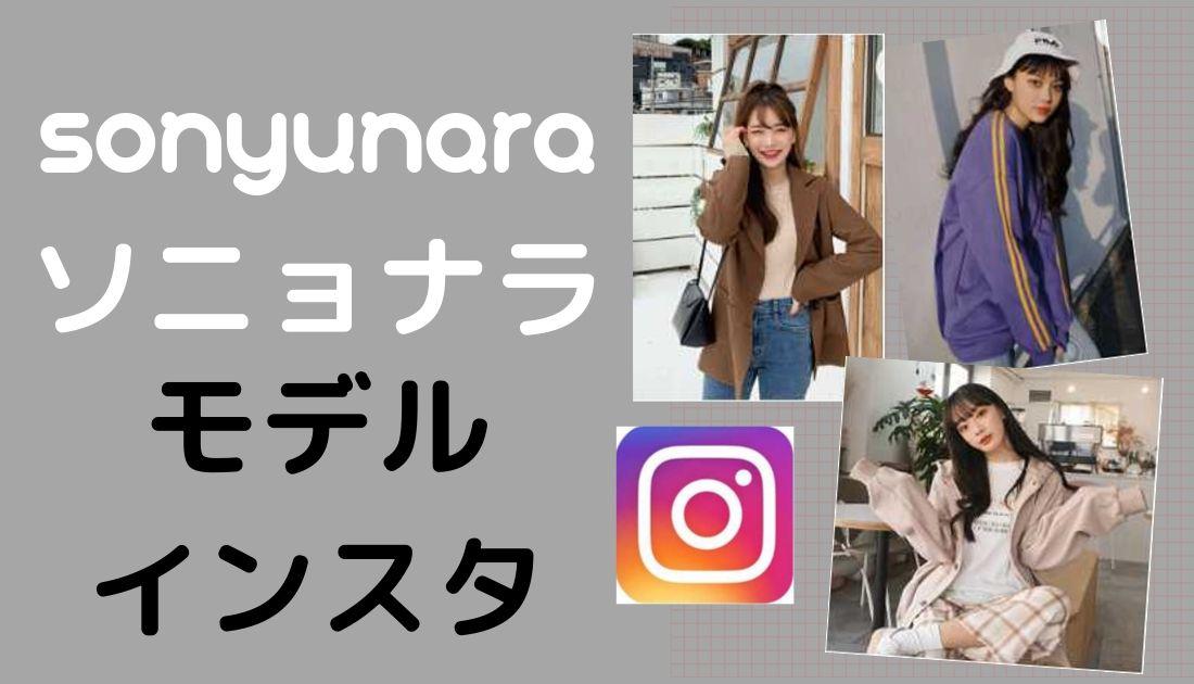 韓国通販ソニョナラのモデルの3人のインスタをフォローしよう!