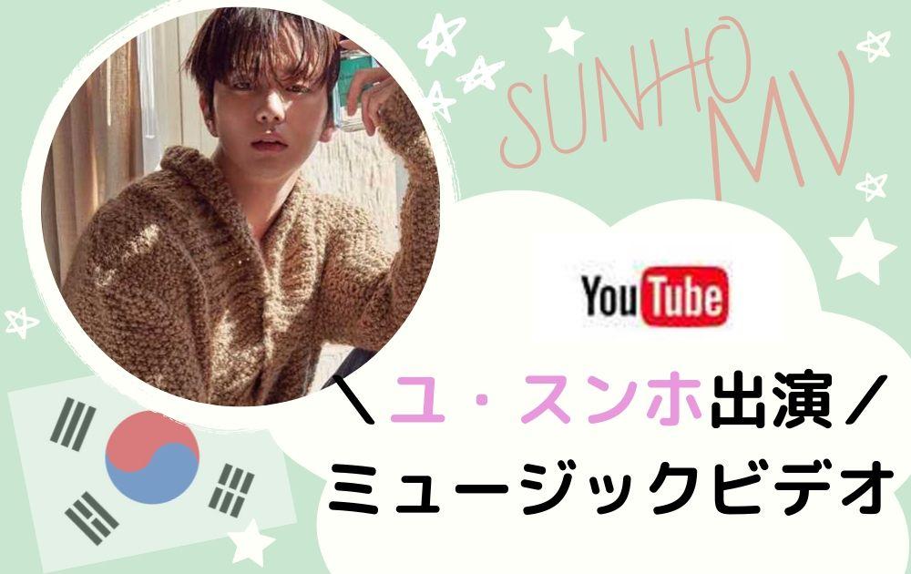 【動画】ユスンホ出演|ミュージックビデオ(MV)を解説IUやパクシネとの共演も
