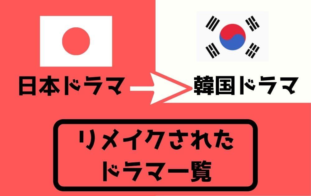 【2019年】日本ドラマ→韓国ドラマにリメイクされた作品一覧