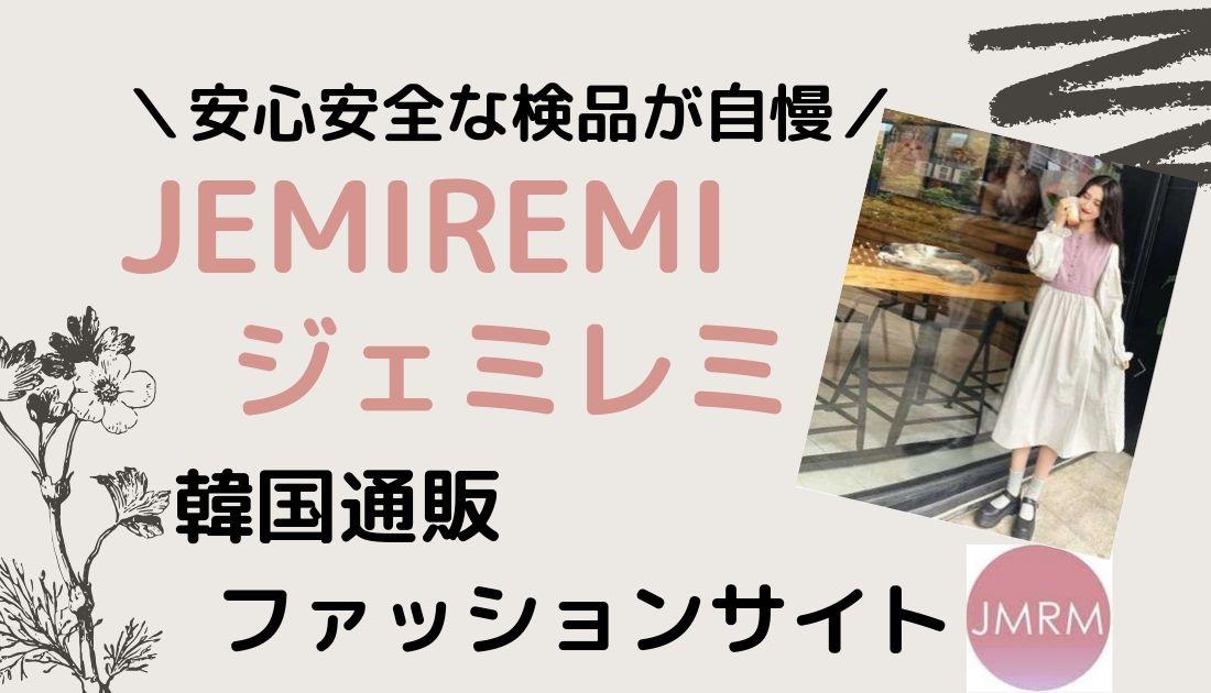 【2着無料?!】JEMIREMI(ジェミレミ)の口コミ|インスタで話題|韓国トレンドファッション通販
