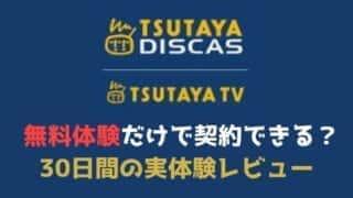 【実体験レビュー】TSUTAYADISCAS(ツタヤディスカス)は本当に無料体験だけで解約できる?
