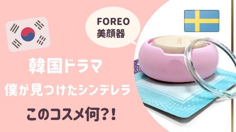 僕が見つけたシンデレラのコスメブランドはFOREOのUFO!ポンポンしてたのパック?化粧水?