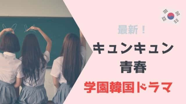 【学園】大学や高校で繰り広げる韓国ドラマの人気ランキング!