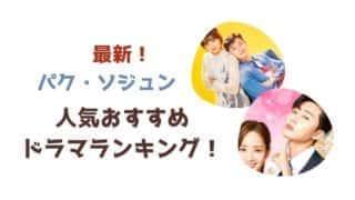 最新!パクソジュンの人気ドラマランキング!