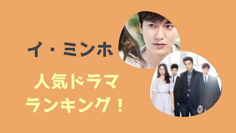 【最新】イミンホ主演のドラマ【5作品】おすすめランキング