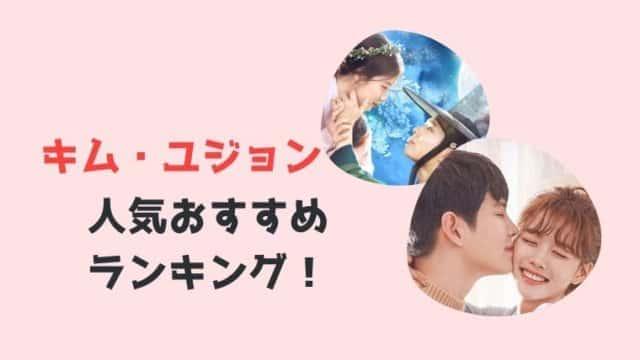キムユジョンの人気ドラマおすすめランキング