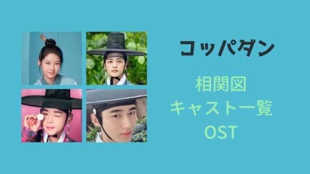 コッパダンのキャスト一覧と相関図!OST