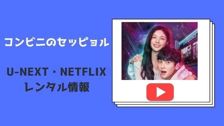 コンビニのセッピョルのU-NEXT・NETFLIXの配信情報!ツタヤレンタルや日本語字幕付きで視聴!キャスト一覧と相関図!原作漫画は?