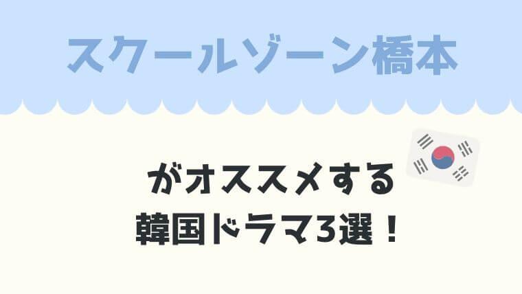 スクールゾーン橋本がオススメする韓国ドラマ3選