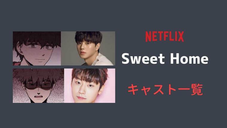 ネトフリオリジナル韓国ドラマスイートホームのキャスト