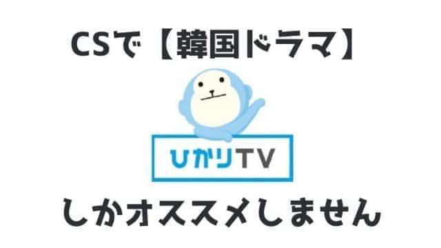 CSで韓国ドラマを見るにはひかりTV