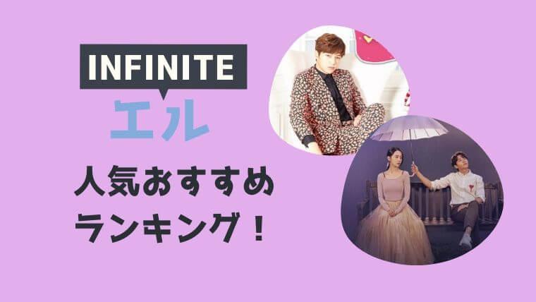 キムミョンス(INFINITE エル)のドラマおすすめランキング!