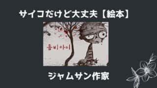 サイコだけど大丈夫【絵本の作者はジャムサン(JAMSAN)】のインスタグラムとプロフィール!日本から買える?