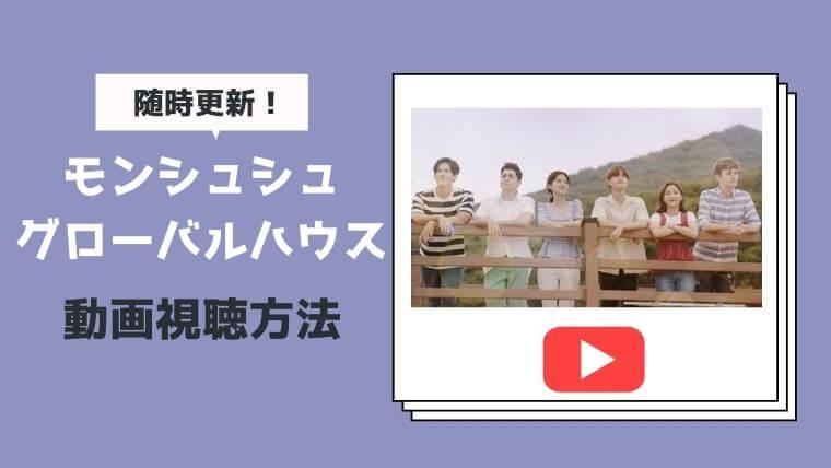 モンシュシュグローバルハウスの動画視聴方法!日本語字幕動画配信サイトを比較!あらすじ・キャストも