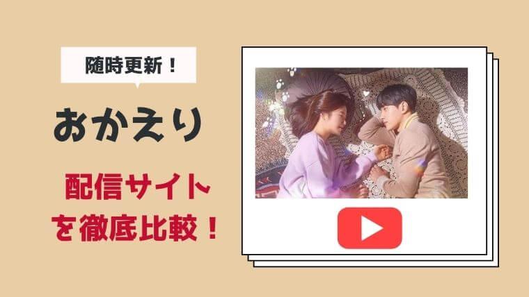 2020年7月!おかえりを動画配信サイトを比較!レンタル開始日はいつ?日本語字幕動画や感想評価・OSTも。