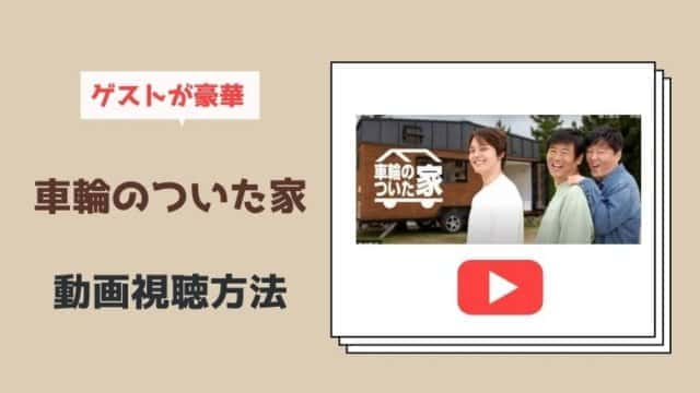 【車輪のついた家】の視聴方法!日本語字幕で動画を見るには?ゲストにBTSのVやボゴムも出演?!