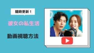 彼女の私生活の動画配信サービスを徹底比較!日本語字幕で無料で見る方法は?あらすじ・キャスト・評価も