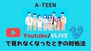 A-TEENシーズン1・2がYoutubeやVLIVEで日本語字幕動画が見れなくなった!無料で視聴する方法やレンタルはある?