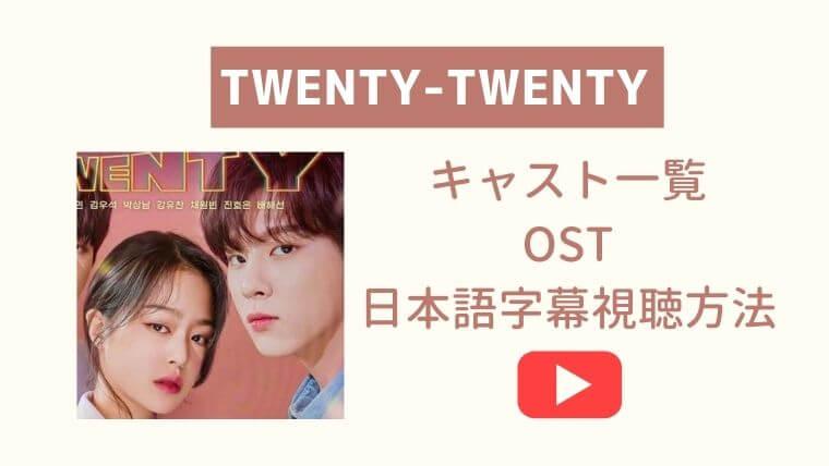 TWENTY-TWENTYのキャストのインスタグラム一覧!OST・日本語字幕動画の視聴方法も