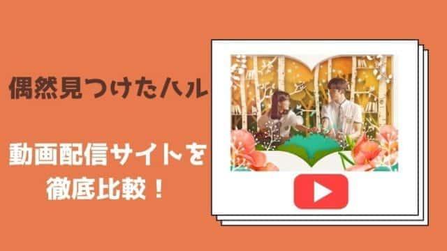 【偶然見つけたハル】無料動画配信サイトを比較!ツタヤレンタル情報!