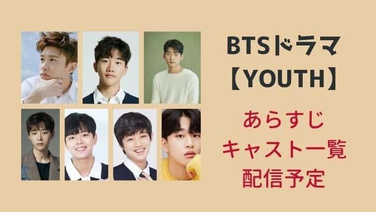 BTSドラマ【YOUTH(ユース)】(日本語訳:青春)のキャスト一覧!日本放送はNetflix?