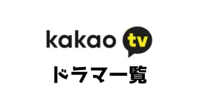 カカオTV(kakaoTV)オリジナルドラマ一覧!