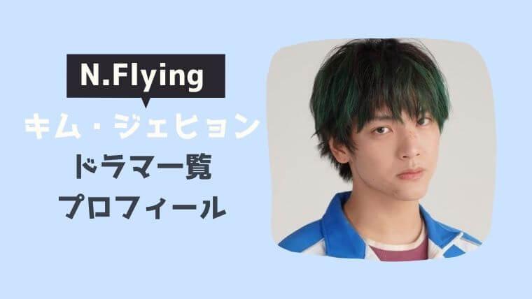 キム・ジェヒョン(N.Flying)のプロフィールとドラマ一覧!兵役や熱愛は?