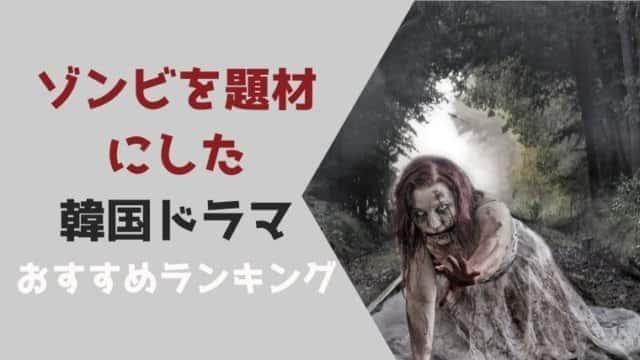 最新!ゾンビがでてくる韓国ドラマ一覧とおすすめランキング!