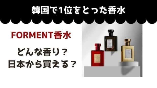 韓国で大人気【FORMENTの香水】の香りや口コミは?日本から買える?Qoo10や楽天・Amazonの比較