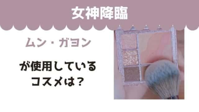 韓国ドラマ【女神降臨】で使用されているムンガヨンが使用しているコスメ(化粧品)色まとめ!