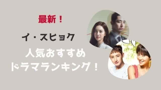 最新【イスヒョク】のドラマ一覧とおすすめランキング!