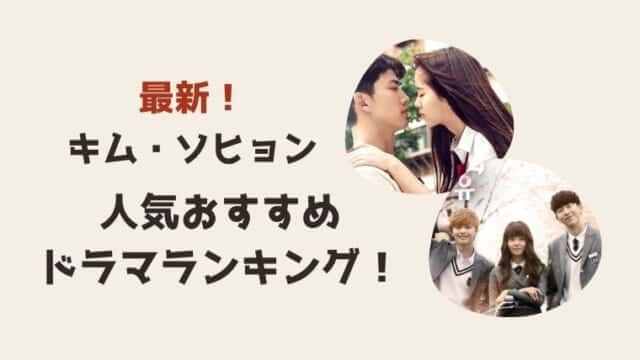 最新【キムソヒョン】おすすめドラマランキング