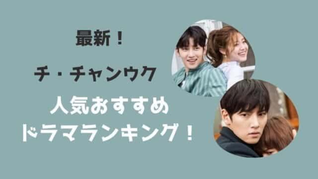 最新【チ・チャンウク】おすすめドラマランキング