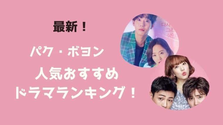 最新【パクボヨン】ドラマ一覧とおすすめランキング