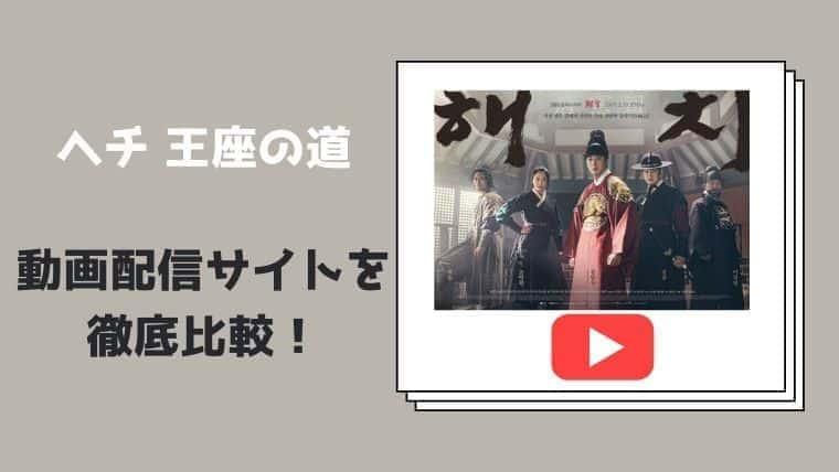 【ヘチ王座の道】動画配信サイト(ツタヤ・U-NEXT・NETFLIX)を比較!一番お得に視聴するには?
