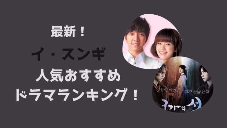 最新【イ・スンギ】おすすめドラマランキングを大発表!