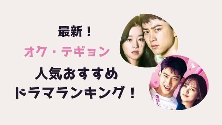 最新【オク・テギョン】のドラマ一覧とおすすめランキング!