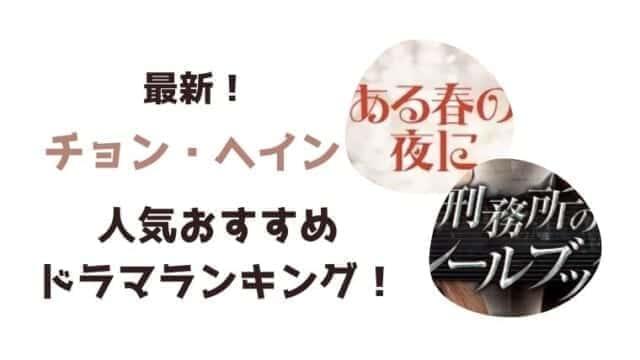 最新【チョン・へイン】のドラマ一覧とおすすめランキング!