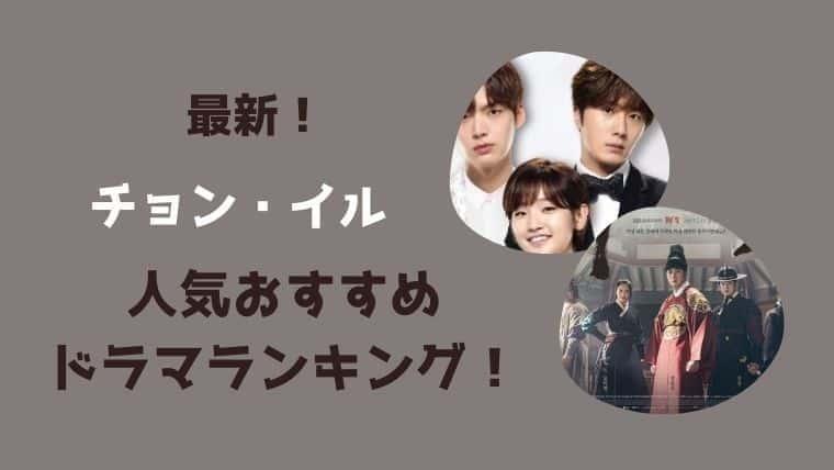 最新【チョン・イル】のドラマ一覧とおすすめランキング!