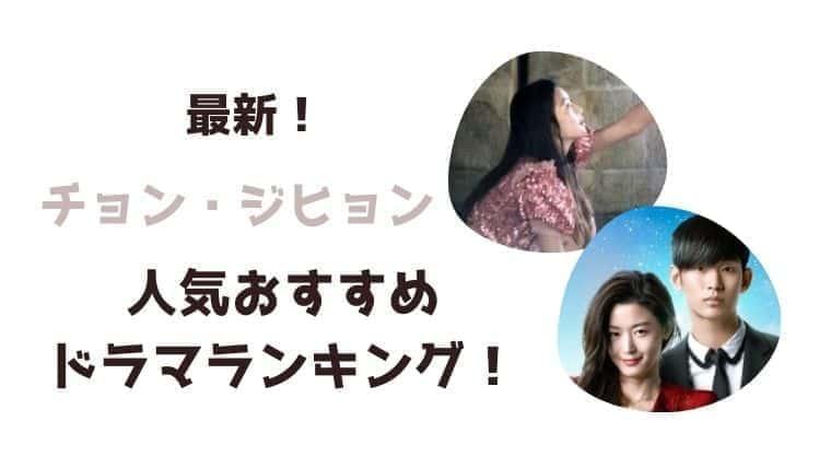 最新【チョン・ジヒョン】のドラマ一覧とおすすめランキング!