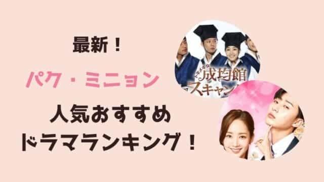 最新【パク・ミニョン】のドラマ一覧とおすすめランキング!