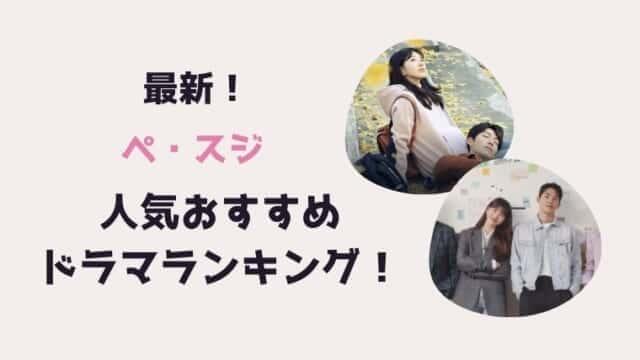 最新【ペ・スジ】のドラマ一覧とおすすめランキング!