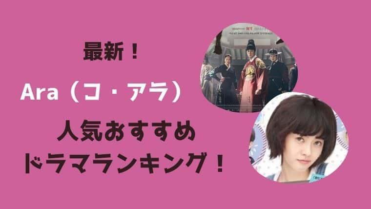 最新【Ara(コ・アラ)】のドラマ一覧とおすすめランキング!