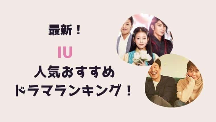 最新【IU(イ・ジウン)】のドラマ一覧とおすすめランキング!
